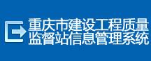 重庆市建设工程质量监督站信息管理系统