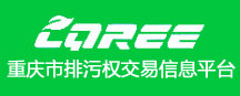 重庆市排污权交易信息平台