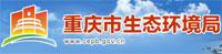 重庆市生态环境局