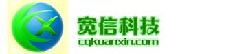 重庆宽信科技有限公司